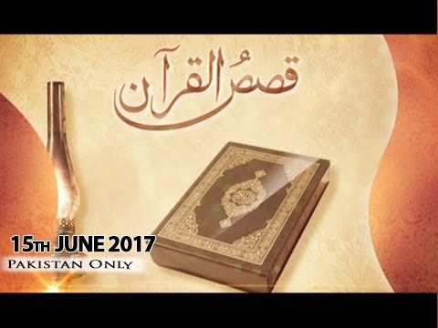 QASAS UL QURAN – 15th June 2017