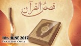 QASAS UL QURAN – 18th June 2017
