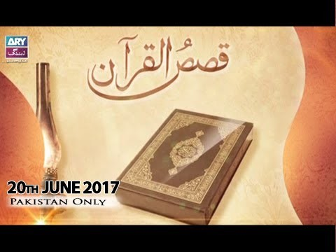 QASAS UL QURAN – 20th June 2017