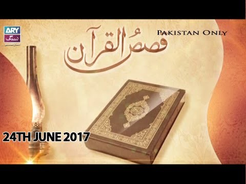 QASAS UL QURAN – 24th June 2017