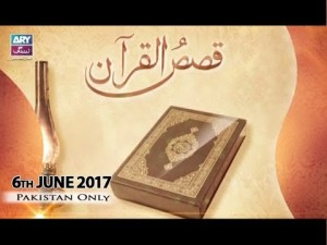 QASAS UL QURAN – 6th June 2017