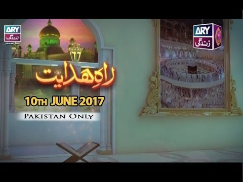 RAH-E-HIDAYAT – 10th June 2017