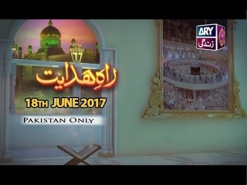 RAH-E-HIDAYAT – 18th June 2017
