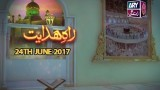 RAH-E-HIDAYAT – 24th June 2017