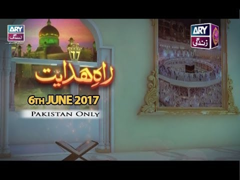 RAH-E-HIDAYAT – 6th June 2017