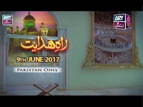 RAH-E-HIDAYAT – 9th June 2017