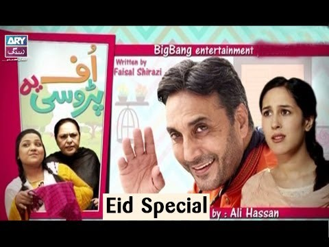 "Uff Ye Parosi "" Eid Special 3rd Day "" – 28th June 2017"