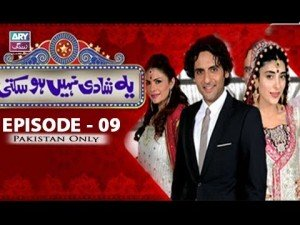 Yeh Shadi Nahin Hosakti – Episode 09 – 5th June 2017