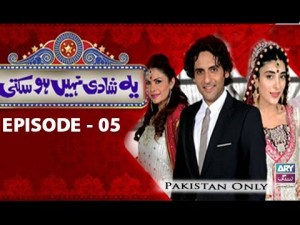 Yeh Shadi Nahin Hosakti – Episode 05 – 1st June 2017