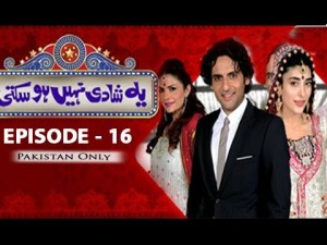 Yeh Shadi Nahin Hosakti – Episode 16 – 12th June 2017