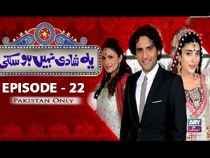 Yeh Shadi Nahin Hosakti – Episode 22 – 19th June 2017