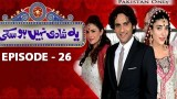 Yeh Shadi Nahin Hosakti – Episode 26 – 24th June 2017