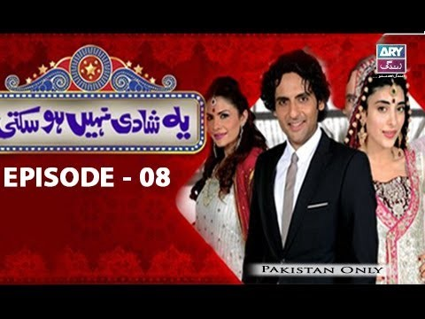 Yeh Shadi Nahin Hosakti – Episode 08 – 4th June 2017