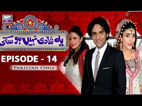 Yeh Shadi Nahin Hosakti – Episode 14 – 10th June 2017
