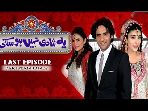 Yeh Shadi Nahin Hosakti – Last Episode – 25th June 2017