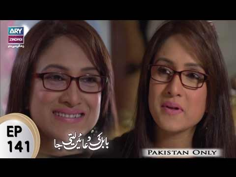 Babul Ki Duayen Leti Ja – Episode 141 – 27th July 2017