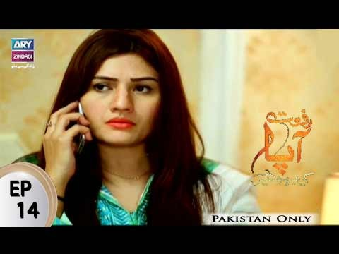 Riffat Aapa Ki Bahuein – Episode 14 – 31st July 2017