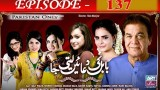 Babul Ki Duayen Leti Ja – Episode 137 – 20th July 2017