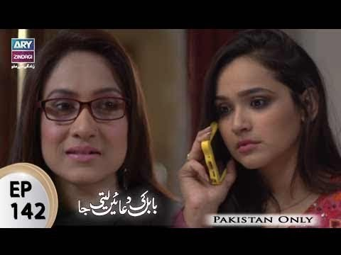 Babul Ki Duayen Leti Ja – Episode 142 – 31st July 2017