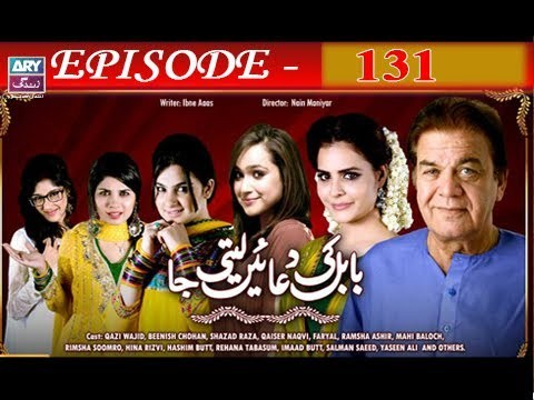 Babul Ki Duayen Leti Ja – Episode 131 – 11th July 2017