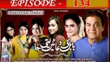 Babul Ki Duayen Leti Ja – Episode 134 – 17th July 2017