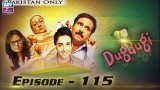 Dugdugi – Episode – 115 – 2nd July 2017