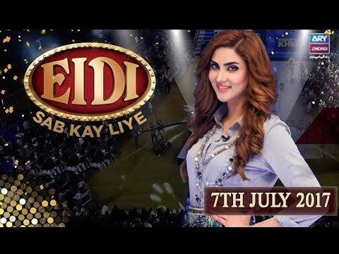 Eidi Sab Kay Liye – 7th July 2017