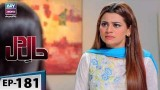 Haal-e-Dil – Episode 181 – 24th July 2017