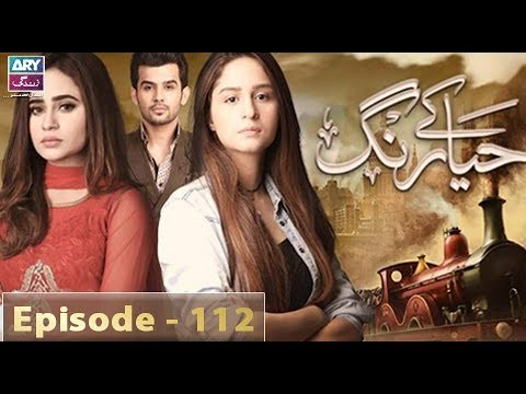 Haya Kay Rang – Episode 112 – 5th July 2017