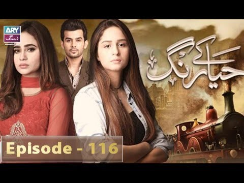 Haya Kay Rang – Episode 116 – 12th July 2017