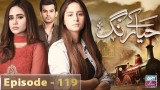 Haya Kay Rang – Episode 119 – 18th July 2017