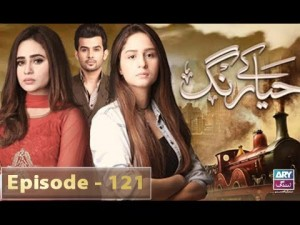 Haya Kay Rang – Episode 121 – 20th July 2017