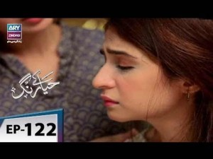 Haya Kay Rang – Episode 122 – 24th July 2017