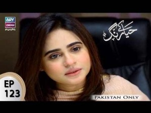Haya Kay Rang – Episode 123 – 25th July 2017