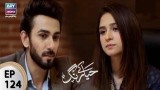 Haya Kay Rang – Episode 124 – 26th July 2017