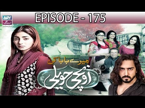 Mere Baba ki Ounchi Haveli – Episode 175 – 12th July 2017