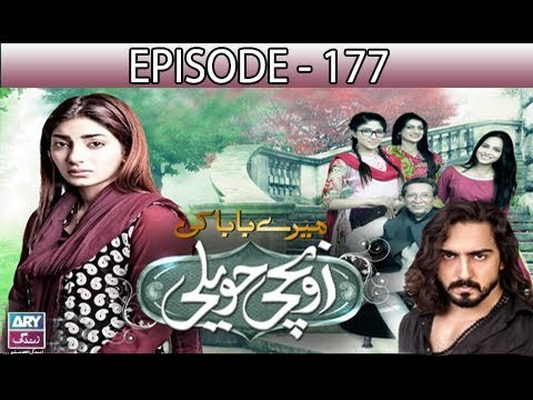 Mere Baba ki Ounchi Haveli – Episode 177 – 17th July 2017