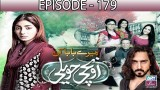 Mere Baba ki Ounchi Haveli – Episode 179 – 19th July 2017