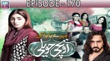 Mere Baba ki Ounchi Haveli – Episode 170 – 4th July 2017