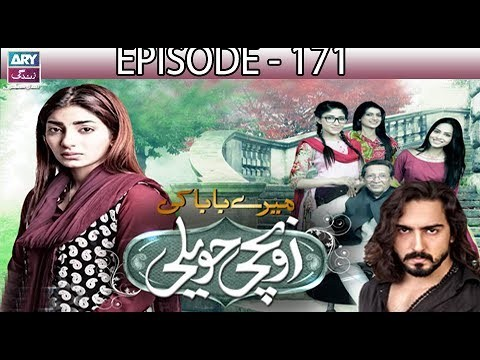 Mere Baba ki Ounchi Haveli – Episode 171 – 5th July 2017