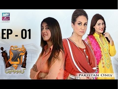 Riffat Aapa Ki Bahuein – Episode 01 – 17th July 2017