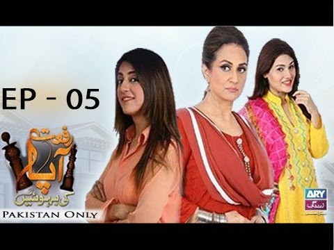 Riffat Aapa Ki Bahuein – Episode 05 – 21st July 2017