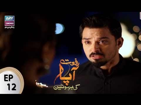 Riffat Aapa Ki Bahuein – Episode 12 – 28th July 2017