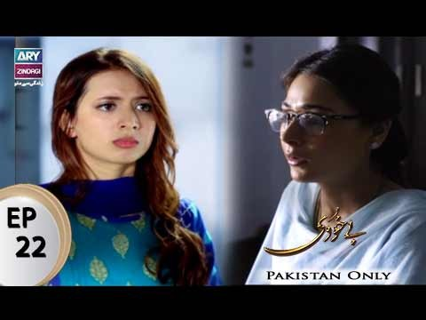 Bay Khudi – Episode 22 – 8th August 2017