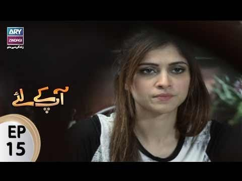 Aap Kay Liye – Episode 15 – 25th August 2017