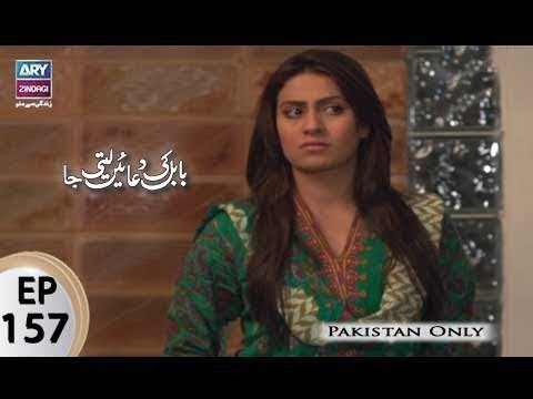 Babul Ki Duayen Leti Ja – Episode 157 – 24th August 2017