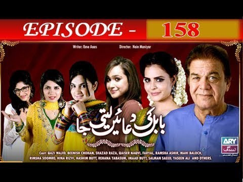 Babul Ki Duayen Leti Ja – Episode 158 – 28th August 2017