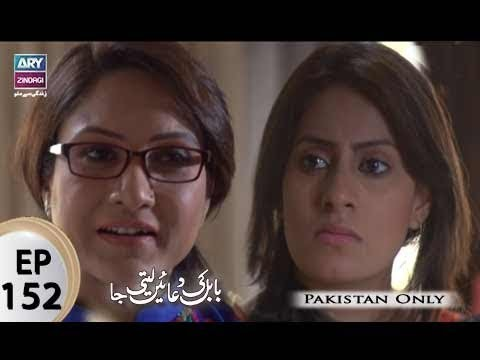 Babul Ki Duayen Leti Ja – Episode 152 – 16th August 2017