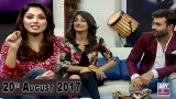 Breaking Weekend – Guest: Nida And Faizan – 20th August 2017