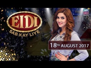 Eidi Sab Kay Liye – 18th August 2017